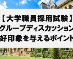 大学職員グループディスカッション試験対策