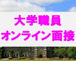 大学職員採用試験オンライン面接