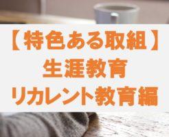 各分野の特色ある取組(生涯教育・リカレント教育編)